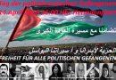 Redebeitrag von BDS Berlin auf der Kundgebung für die Freiheit für alle politischen Gefangenen in Berlin